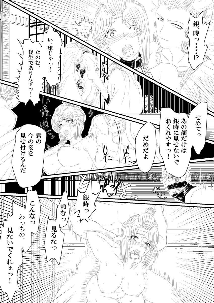 Tsukuyo ga Netori Tennin ni Naburareru! 32