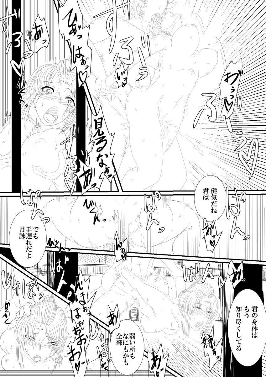 Tsukuyo ga Netori Tennin ni Naburareru! 33