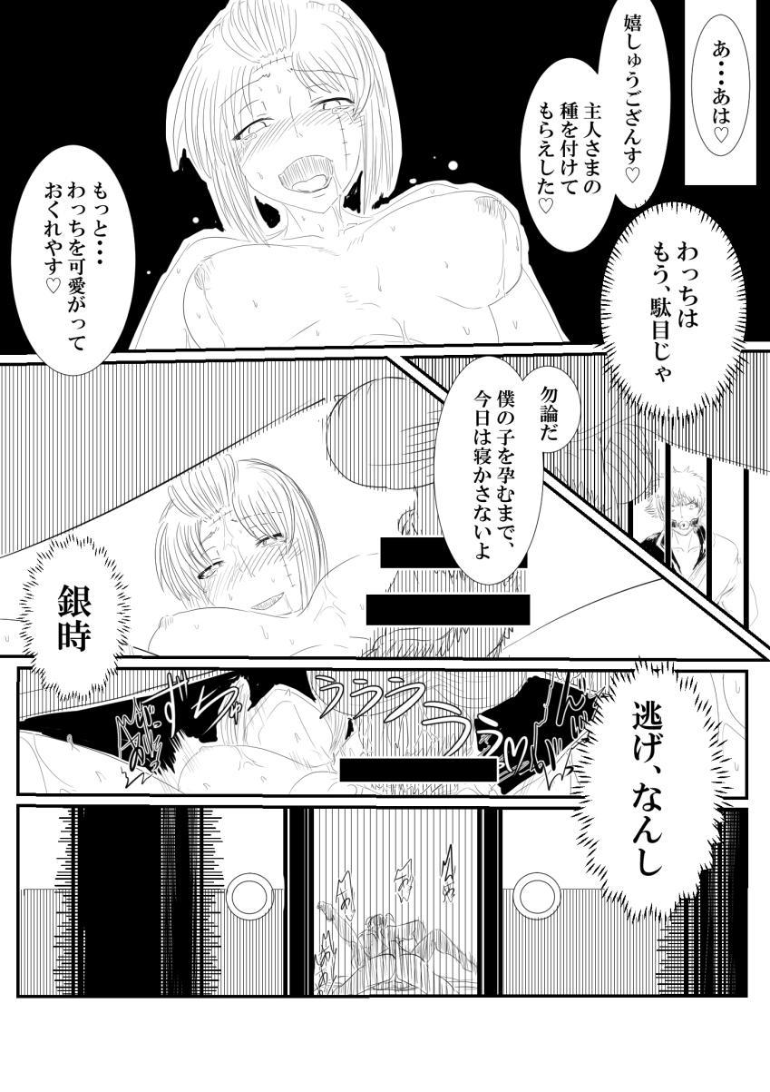 Tsukuyo ga Netori Tennin ni Naburareru! 37