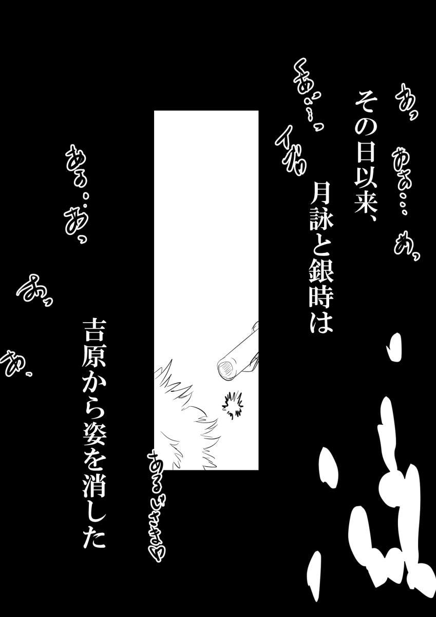 Tsukuyo ga Netori Tennin ni Naburareru! 38