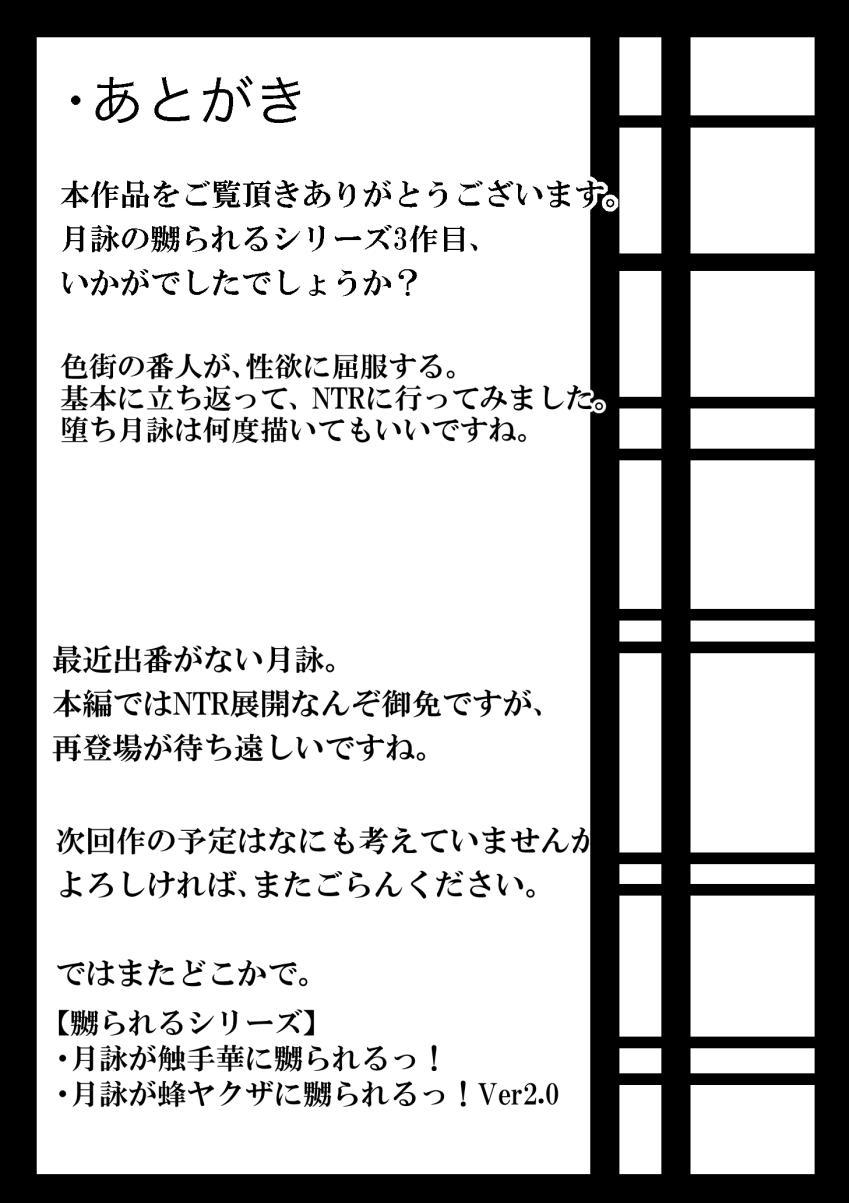 Tsukuyo ga Netori Tennin ni Naburareru! 39