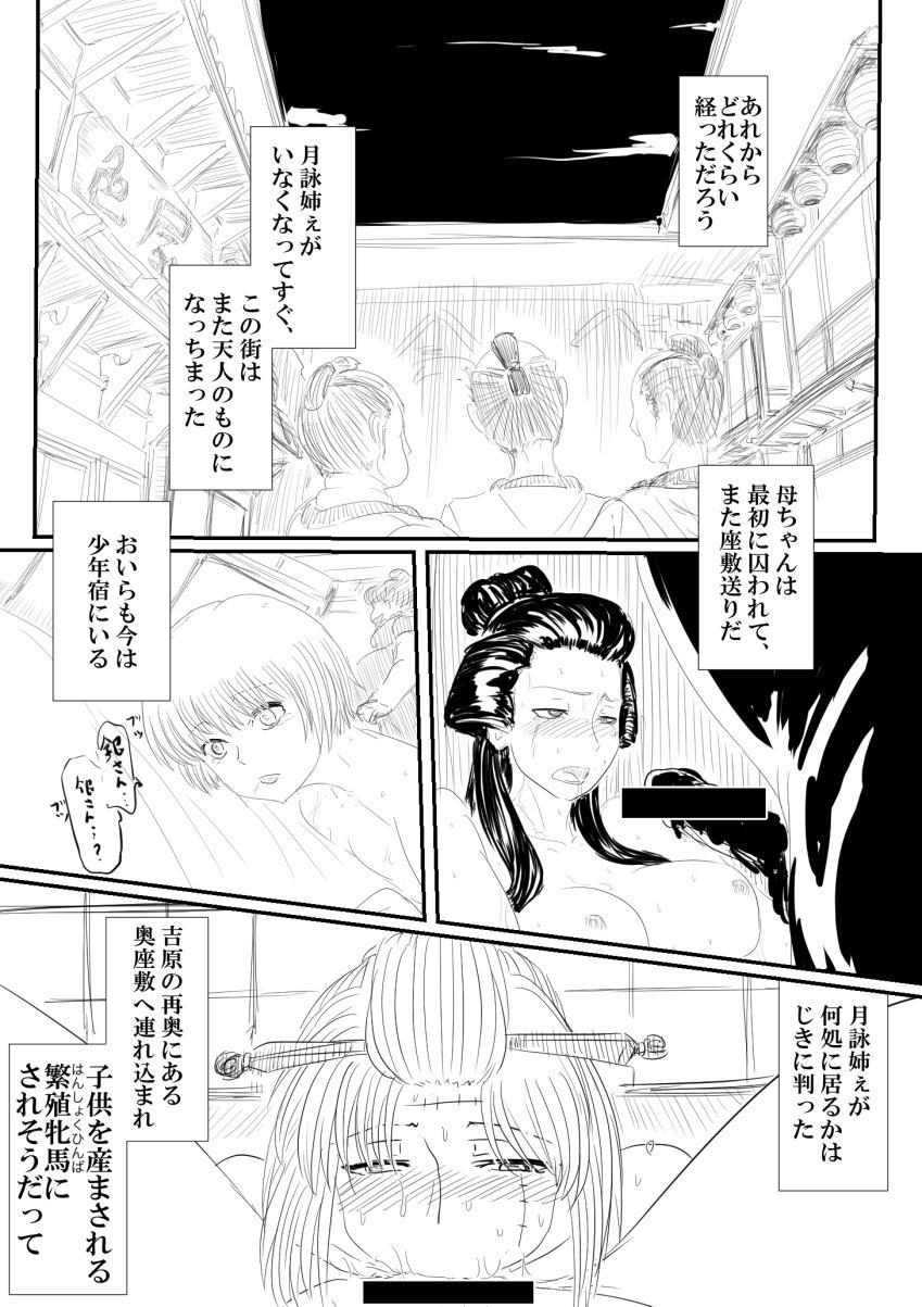 Tsukuyo ga Netori Tennin ni Naburareru! 40