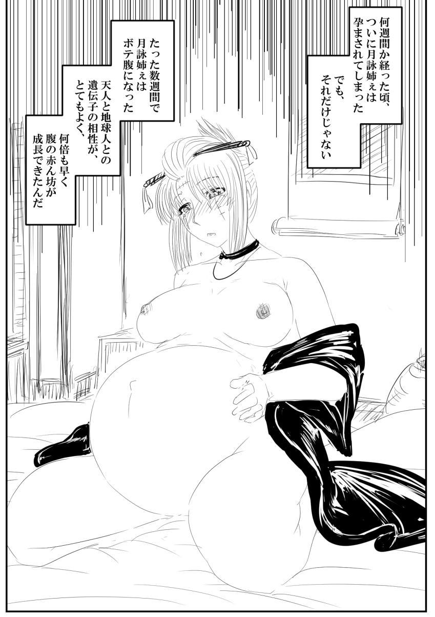 Tsukuyo ga Netori Tennin ni Naburareru! 42
