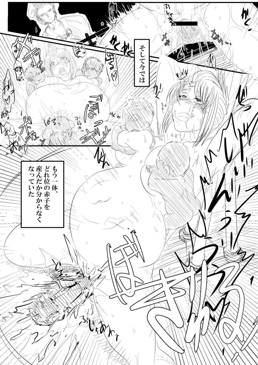 Tsukuyo ga Netori Tennin ni Naburareru! 44