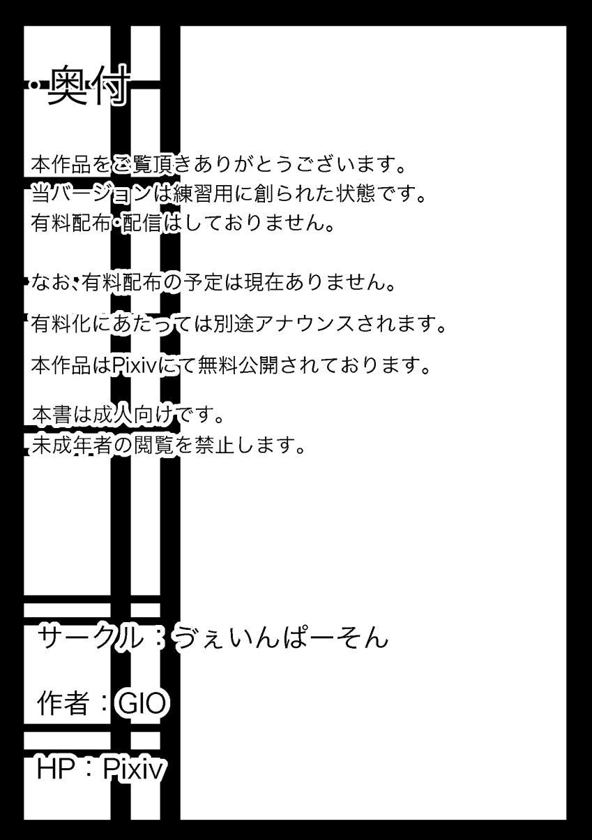 Tsukuyo ga Netori Tennin ni Naburareru! 46