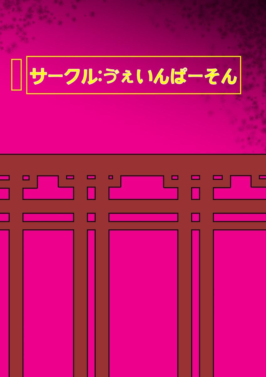 Tsukuyo ga Netori Tennin ni Naburareru! 47