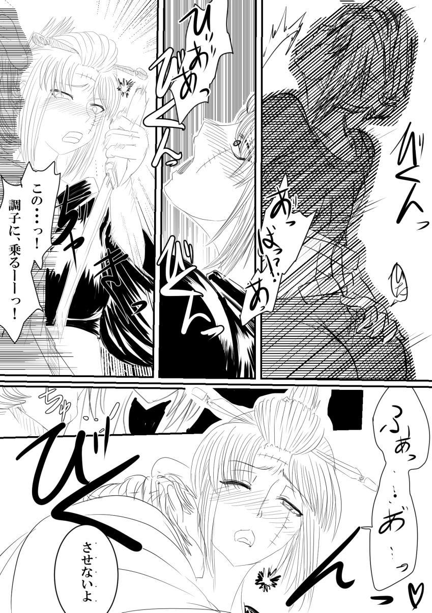 Tsukuyo ga Netori Tennin ni Naburareru! 5