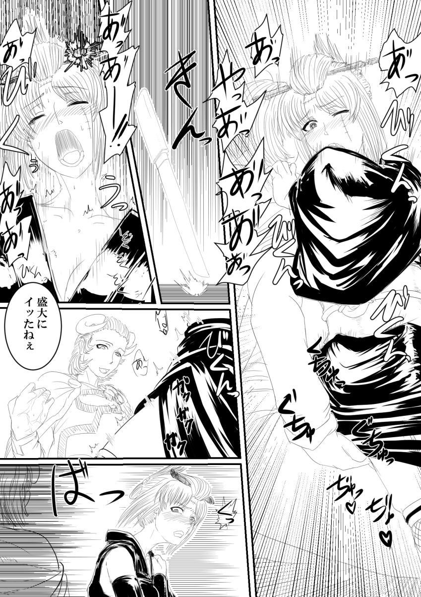 Tsukuyo ga Netori Tennin ni Naburareru! 6