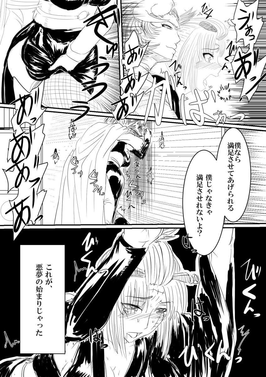 Tsukuyo ga Netori Tennin ni Naburareru! 7