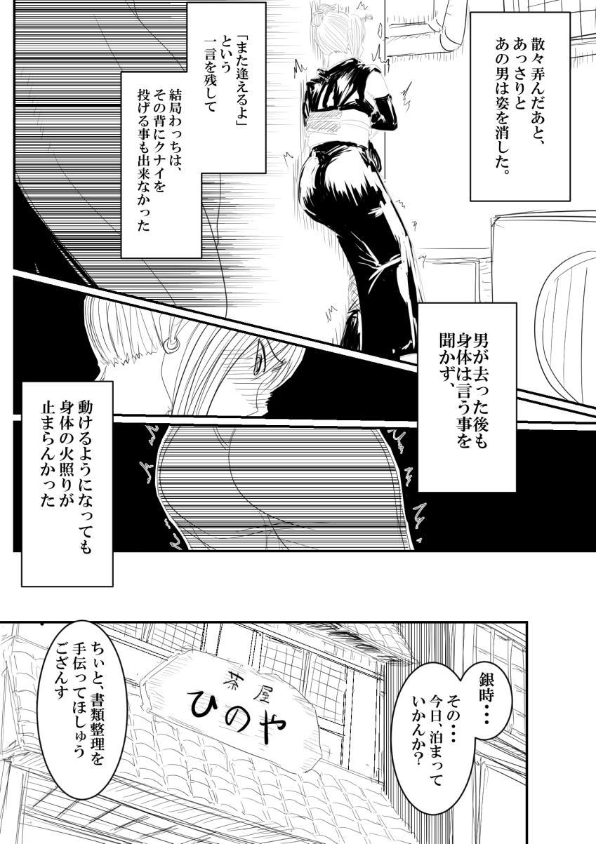 Tsukuyo ga Netori Tennin ni Naburareru! 8