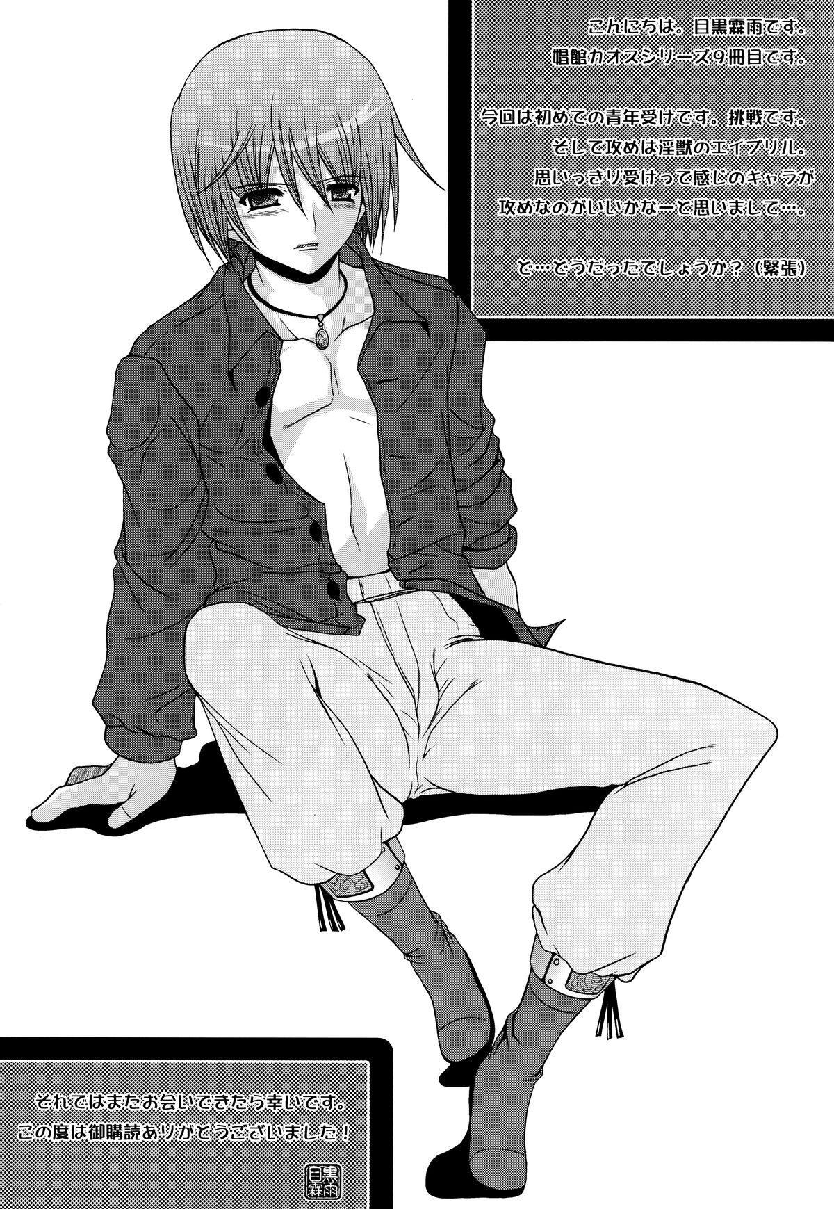 Shoukan Chaos 20