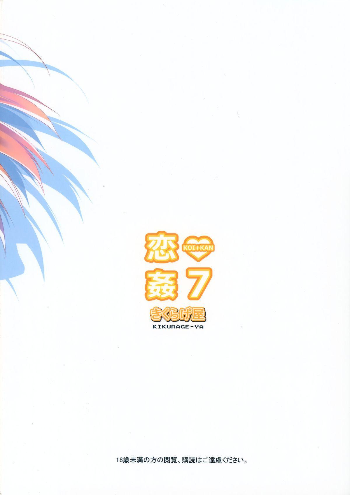 KOI+KAN 7 27