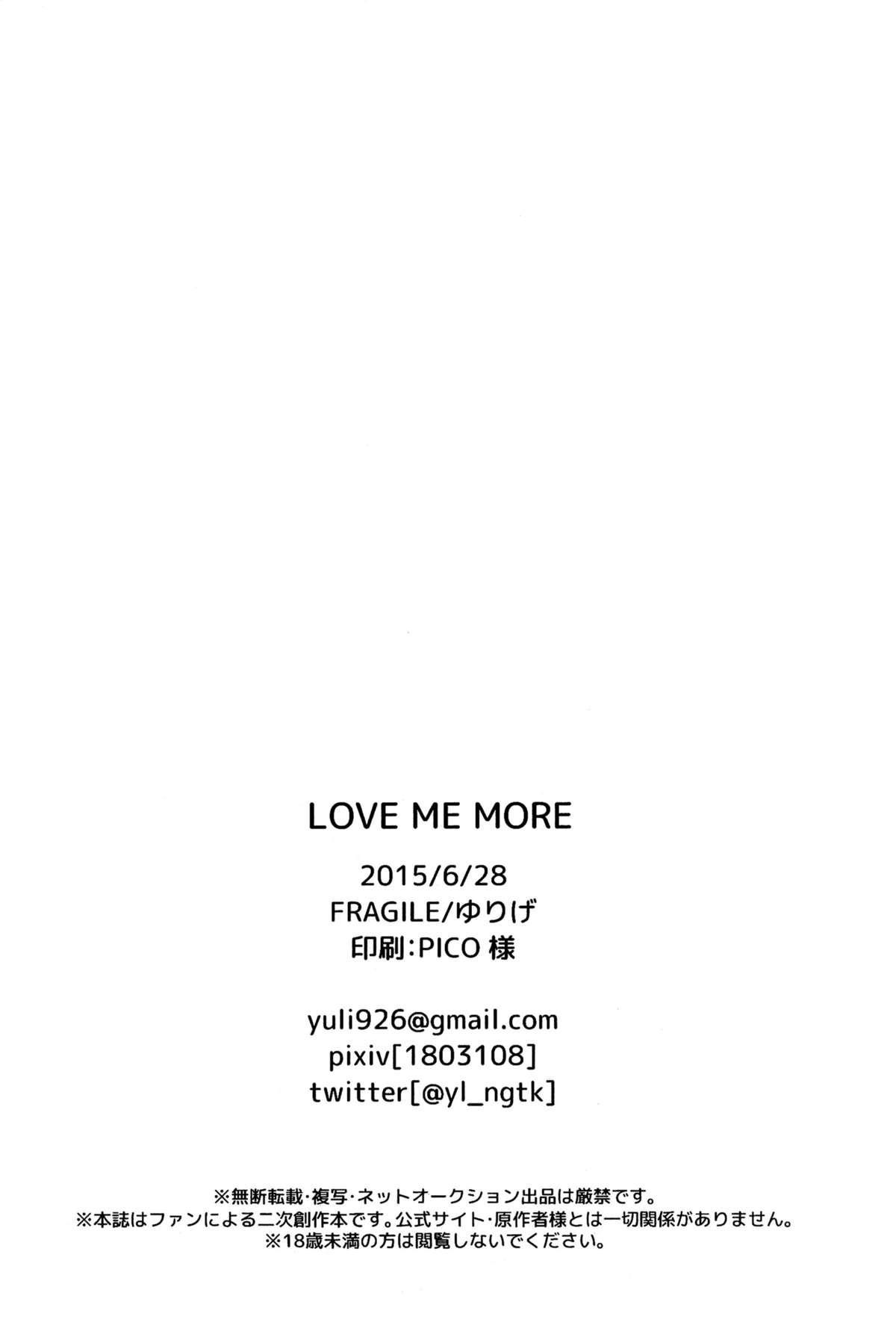 LOVE ME MORE 19