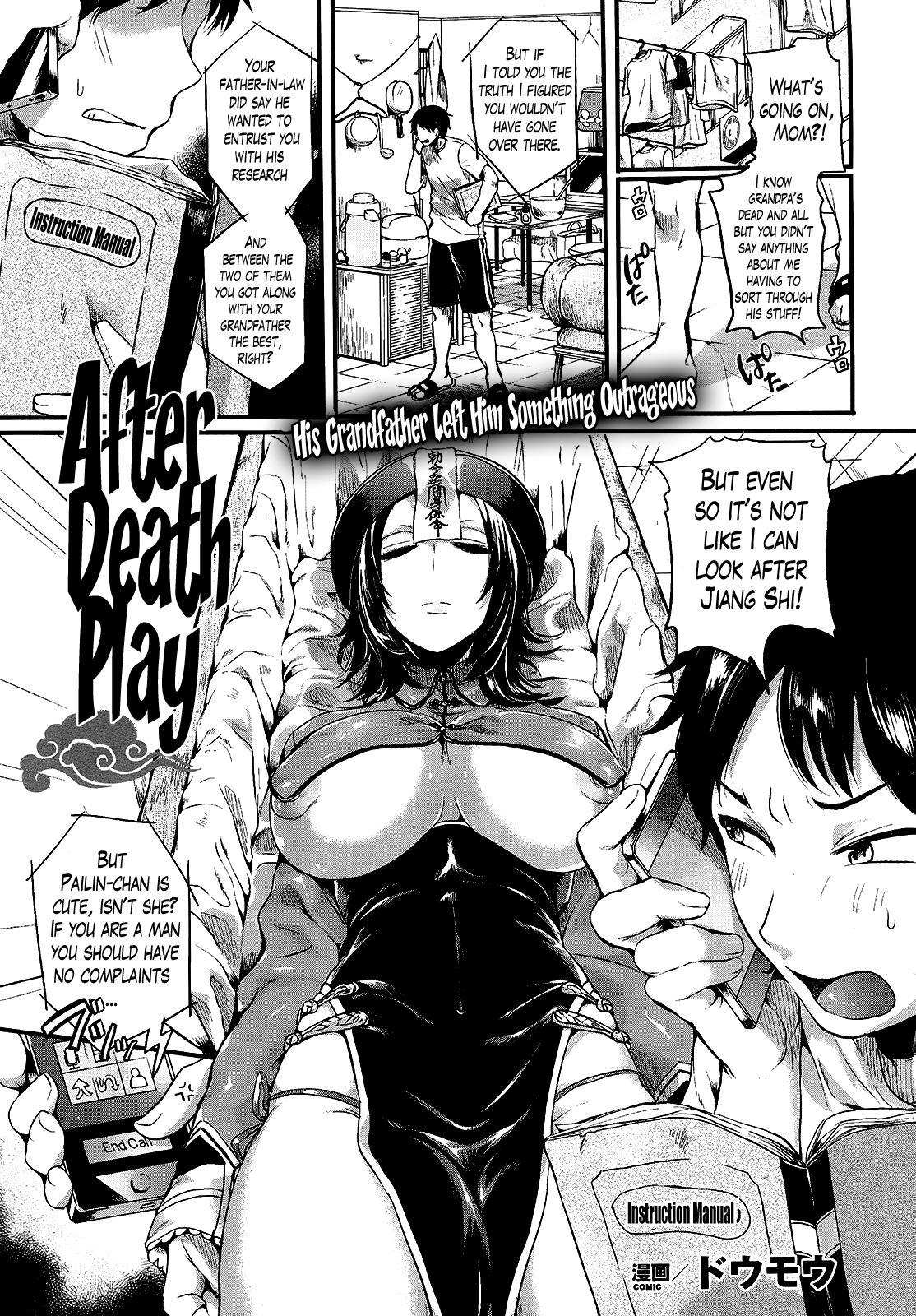 Sigo Yuugi   After Death Play 0