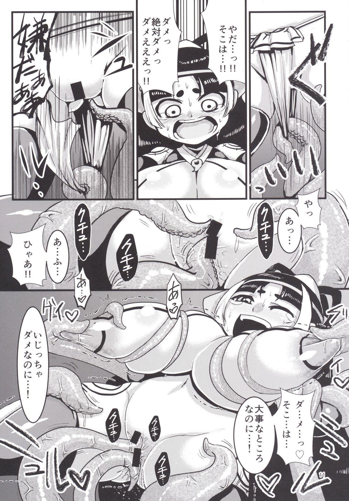 Himikaden 9
