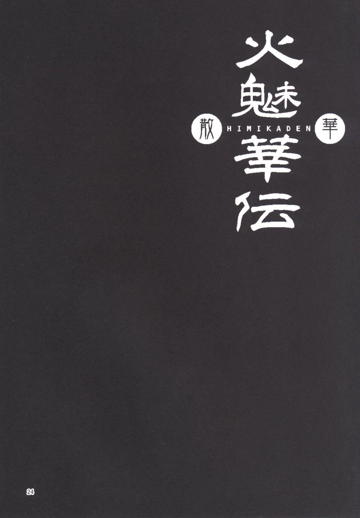 Himikaden 22