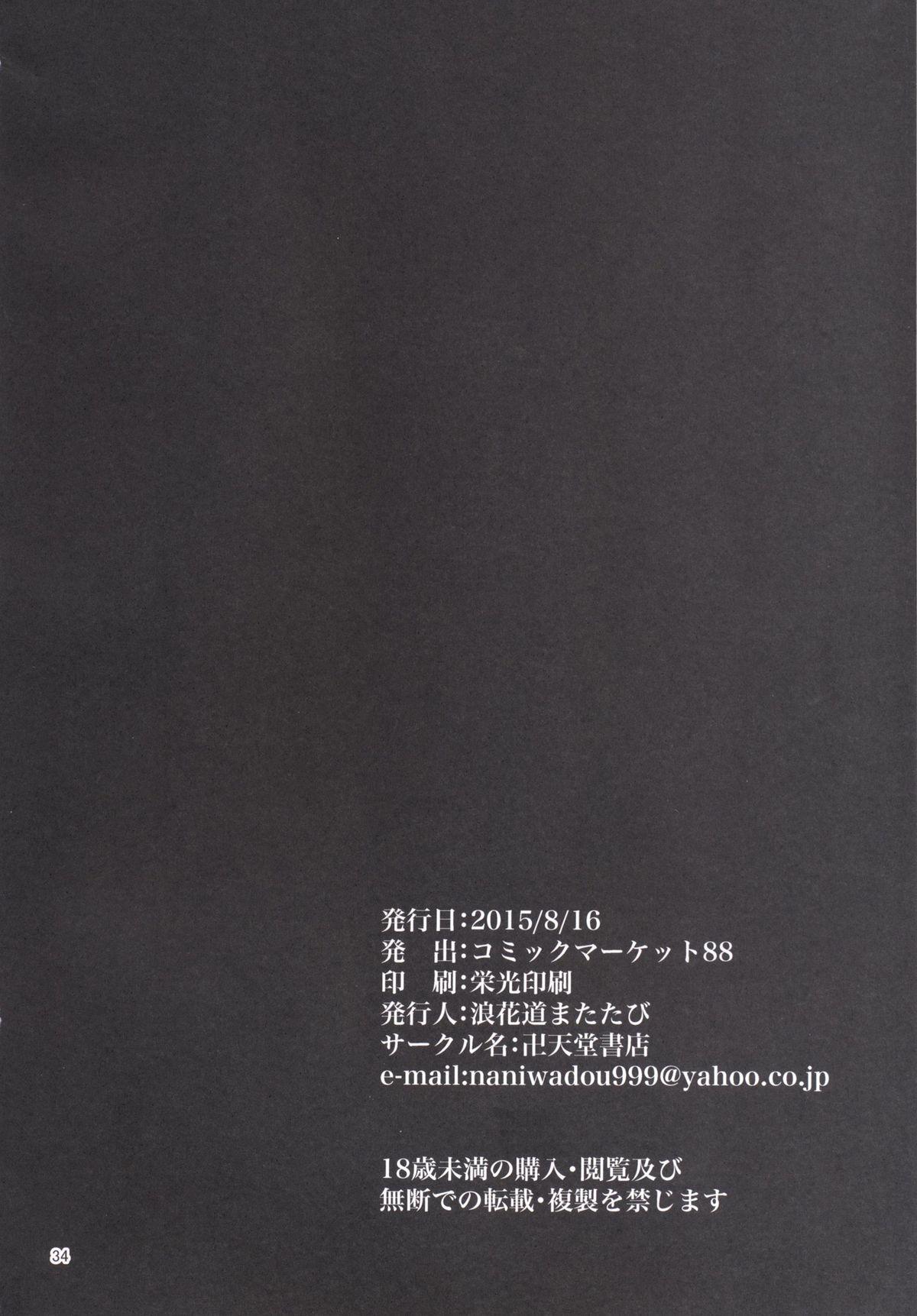 Himikaden 32