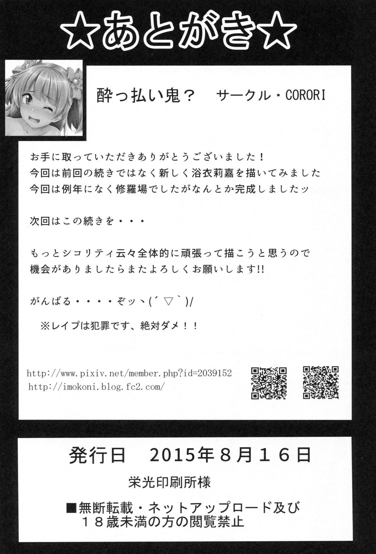RIKAKAN Yukata na Natsuyasumi 24