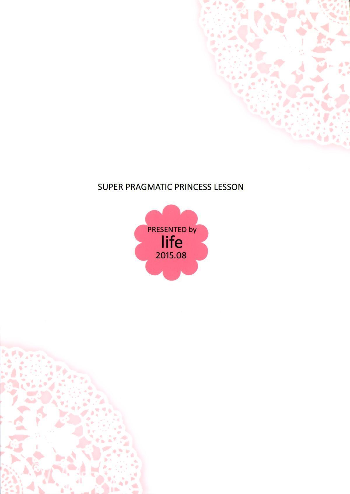 Chou Jissenteki Princess Lesson   Super Pragmatic Princess Lesson 26