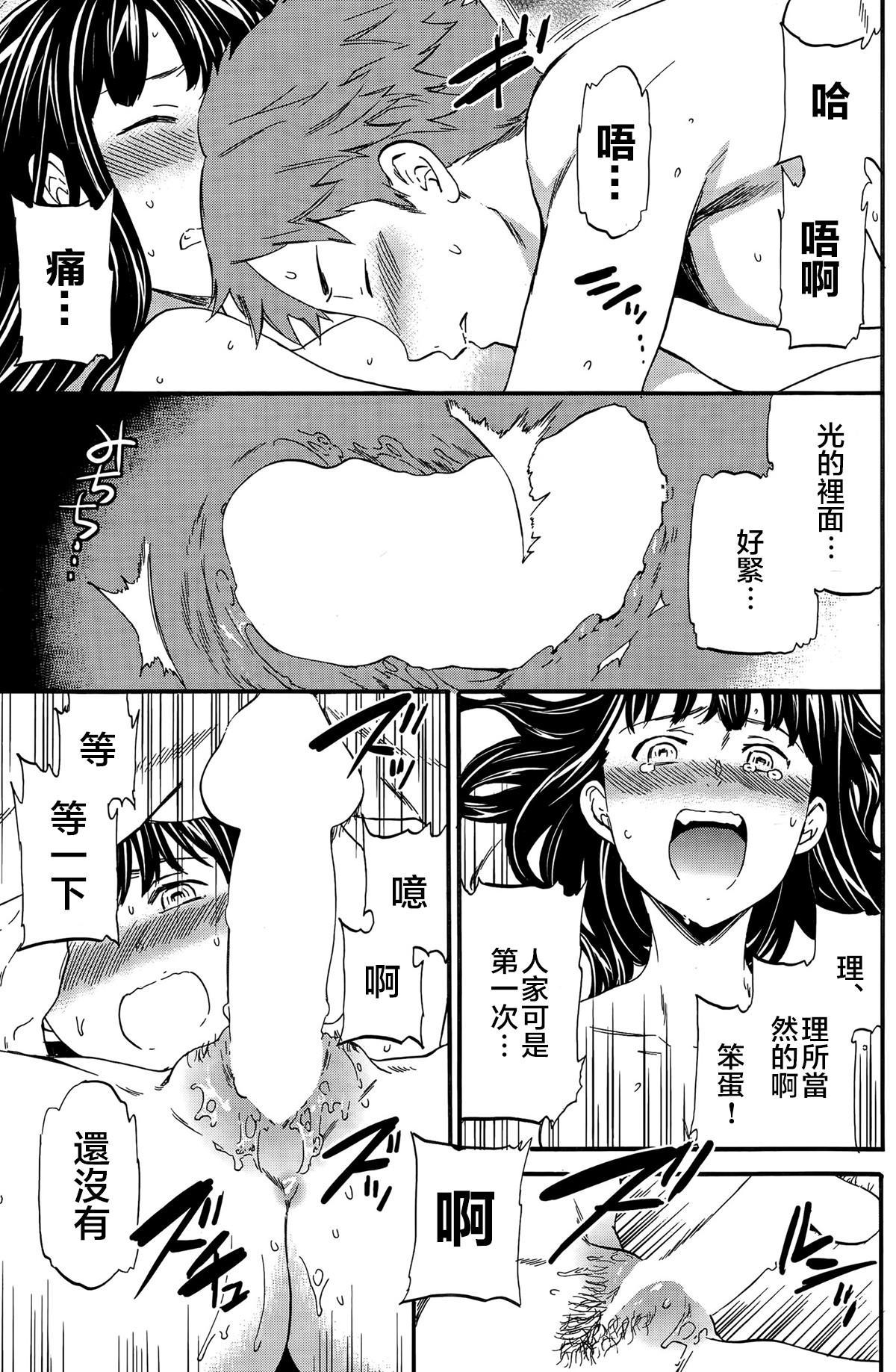 Osananajimi Shinkouken! 12