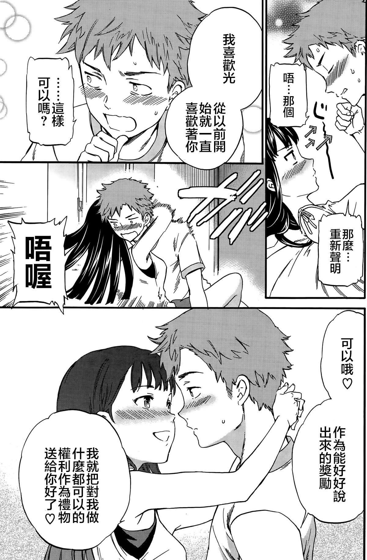 Osananajimi Shinkouken! 8