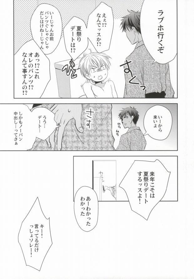 Aomine-kun no Kareshiryoku 11