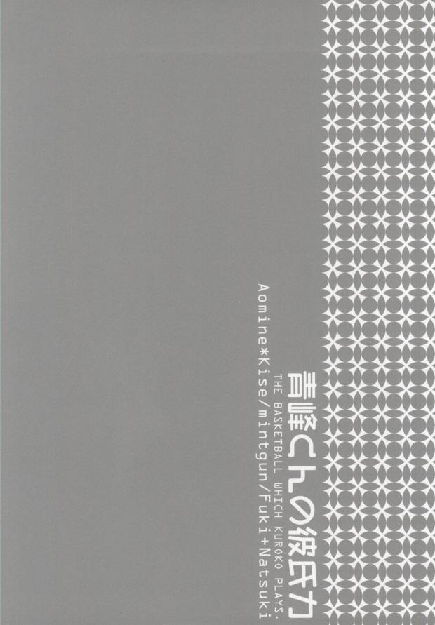 Aomine-kun no Kareshiryoku 12