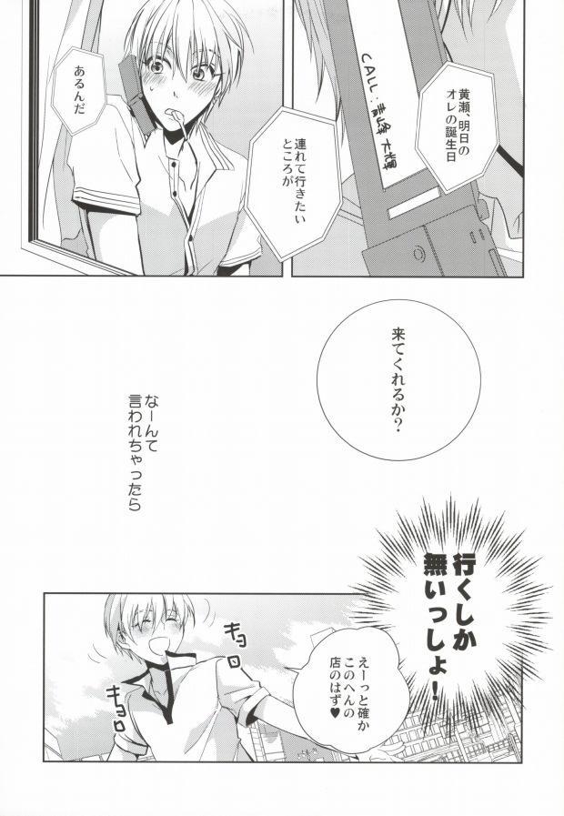 Aomine-kun no Kareshiryoku 13