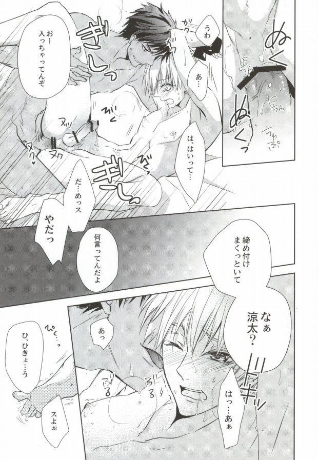 Aomine-kun no Kareshiryoku 17