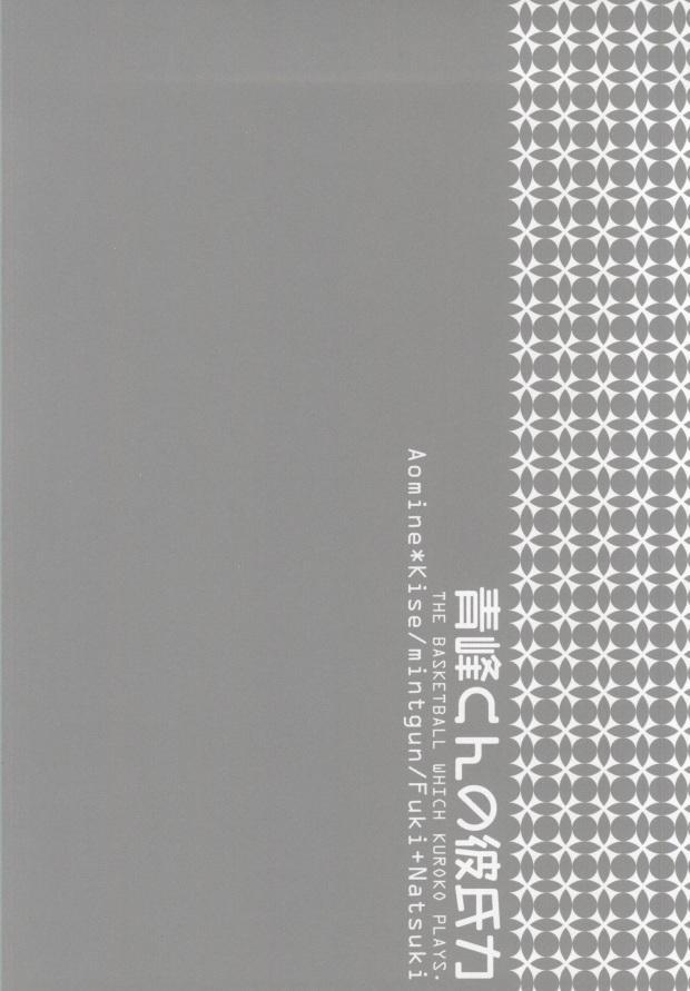 Aomine-kun no Kareshiryoku 21