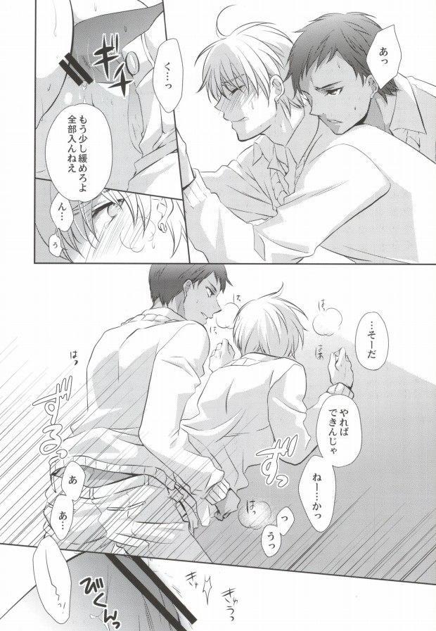 Aomine-kun no Kareshiryoku 26