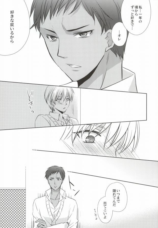Aomine-kun no Kareshiryoku 28