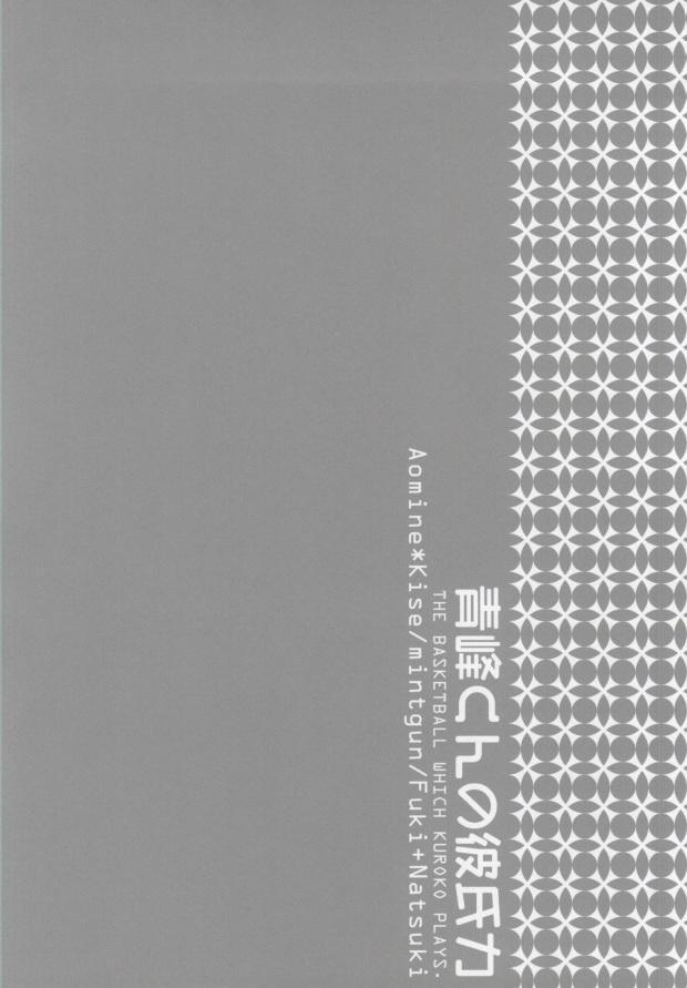 Aomine-kun no Kareshiryoku 30