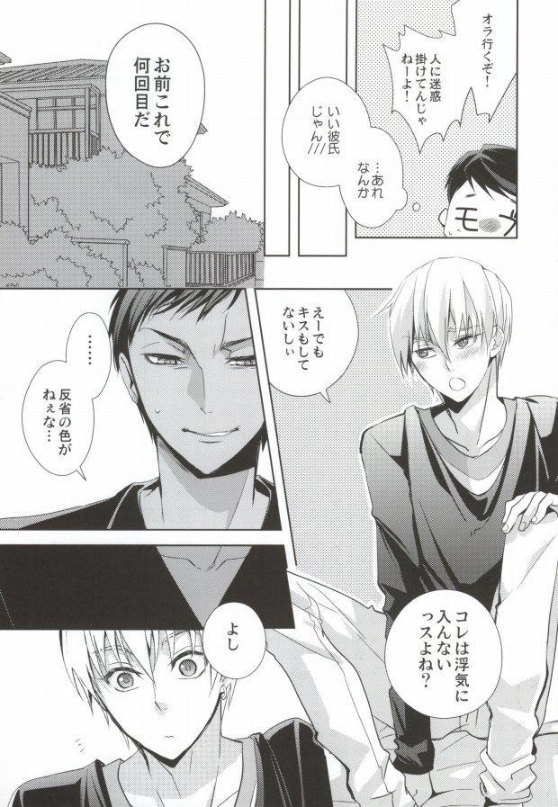 Aomine-kun no Kareshiryoku 33