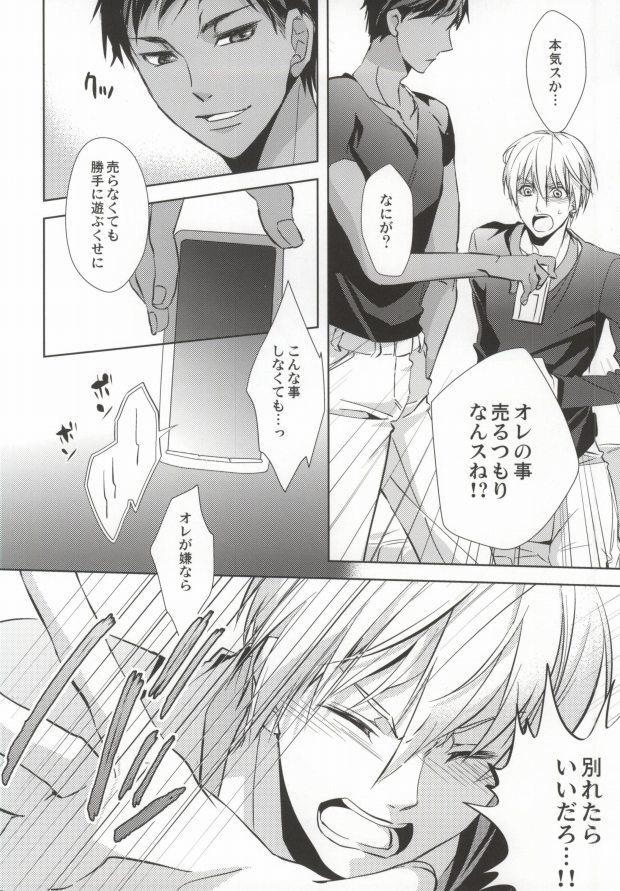 Aomine-kun no Kareshiryoku 36