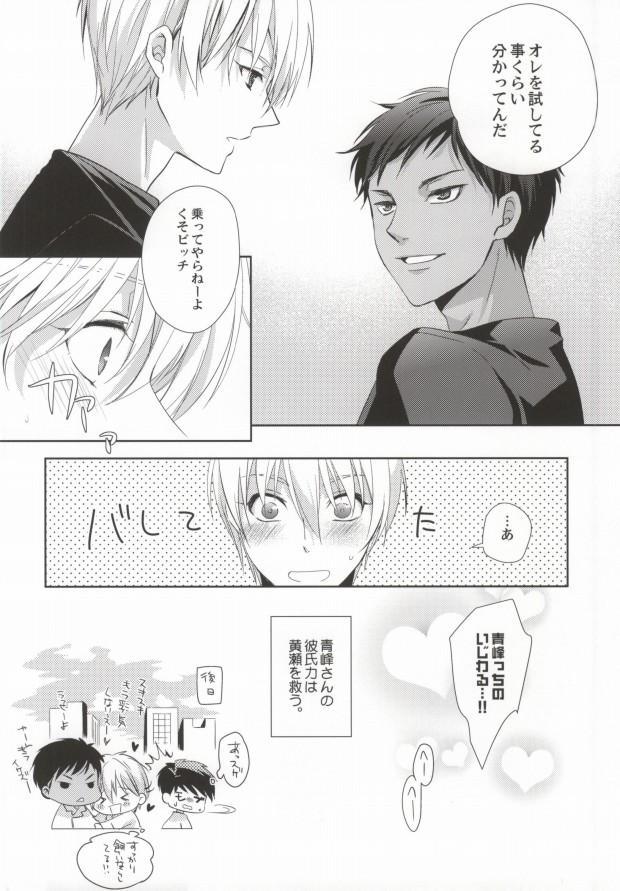 Aomine-kun no Kareshiryoku 38