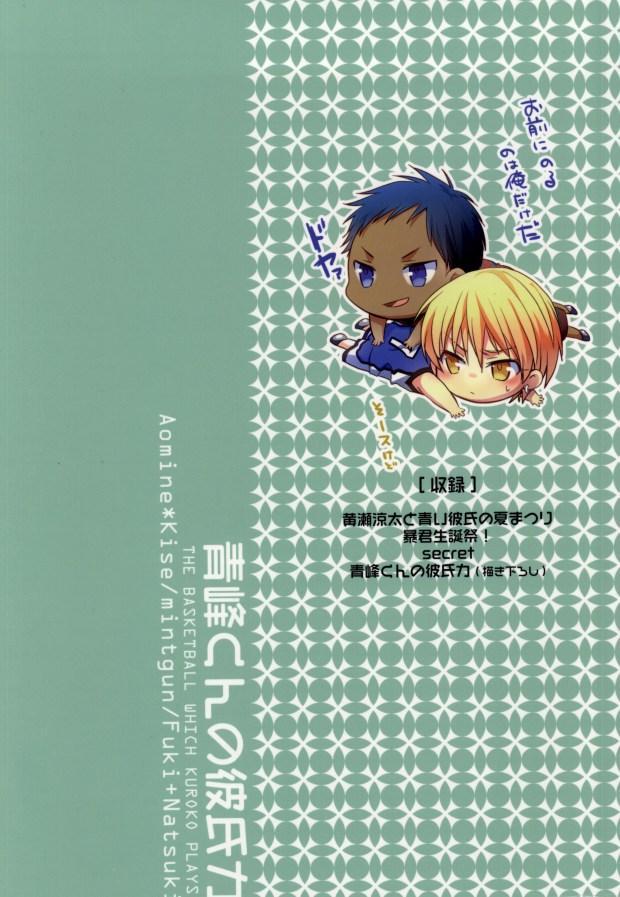 Aomine-kun no Kareshiryoku 39