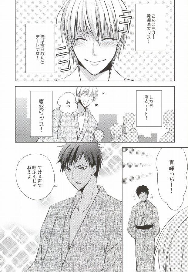 Aomine-kun no Kareshiryoku 4