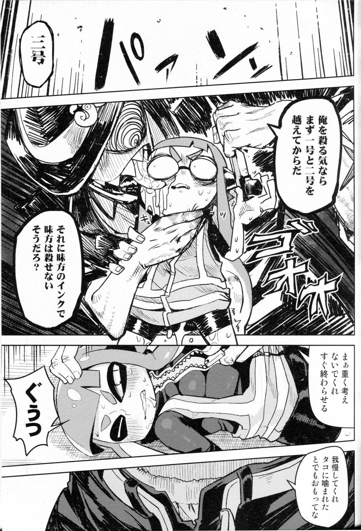 Hero Kikiippatsu 8