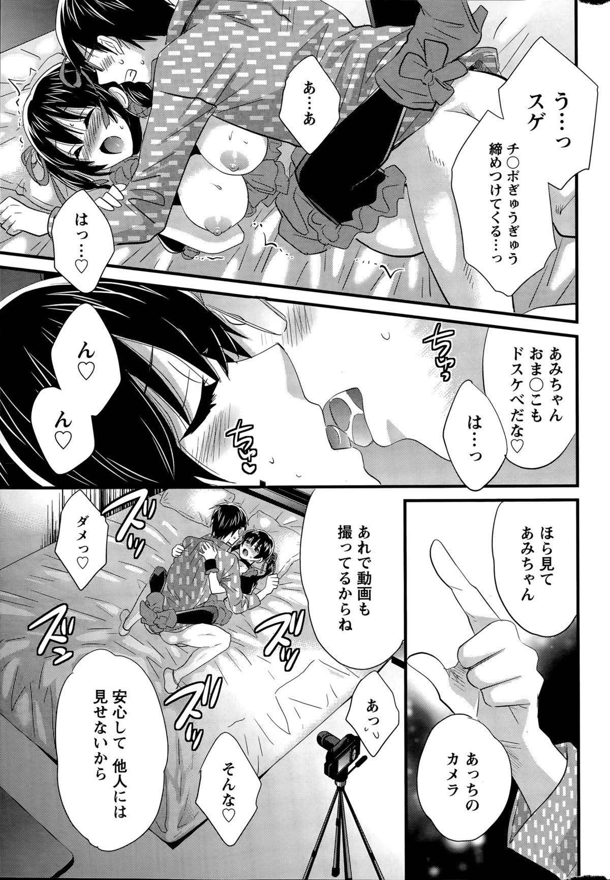 [Pon Takahanada] Otani-san no Cosplay Jijou Ch. 1-5 14