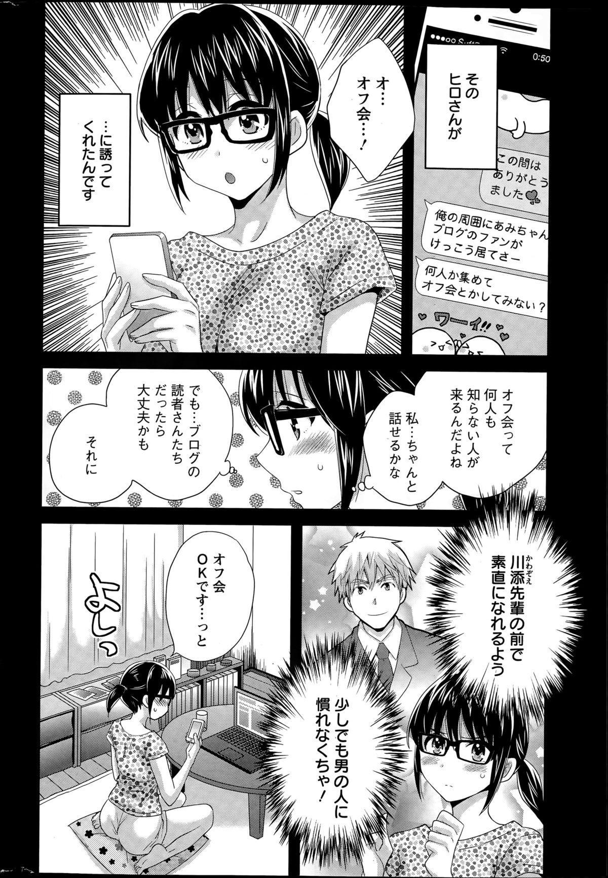 [Pon Takahanada] Otani-san no Cosplay Jijou Ch. 1-5 21