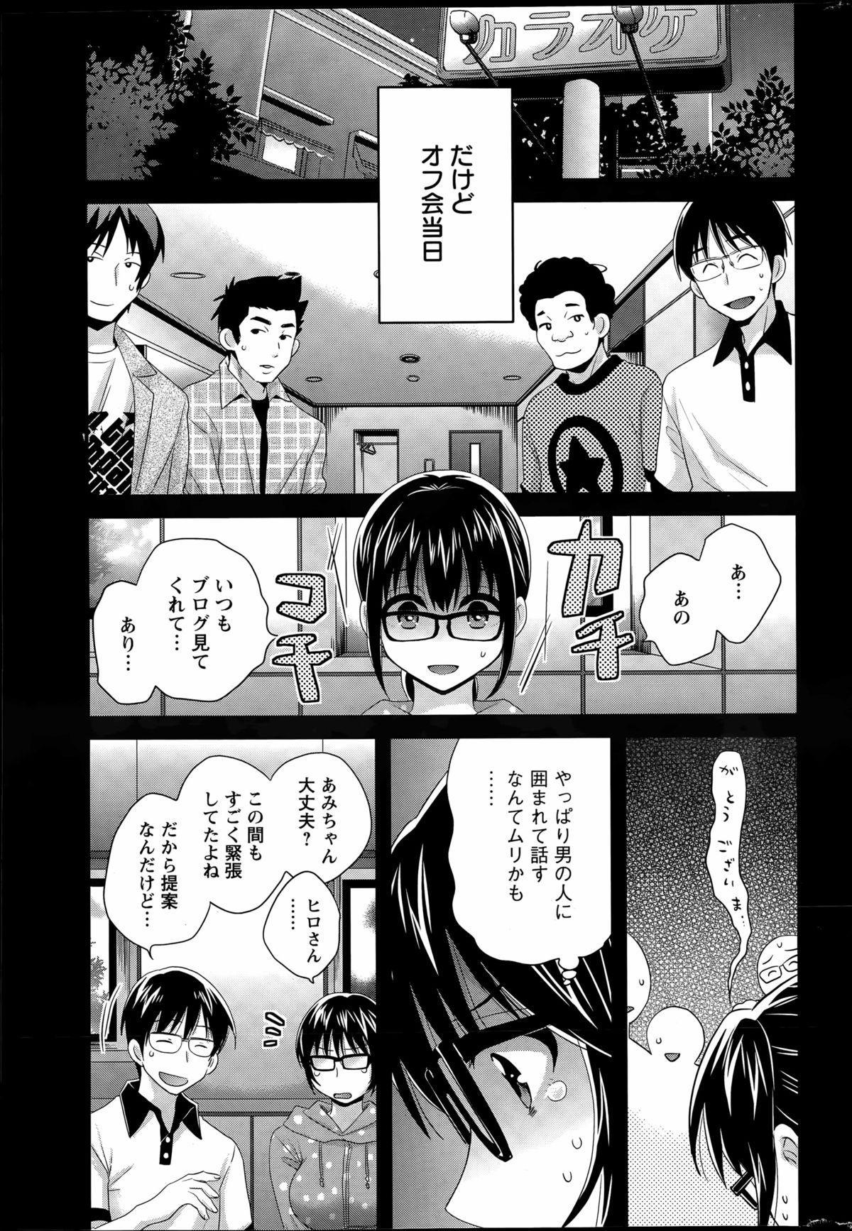 [Pon Takahanada] Otani-san no Cosplay Jijou Ch. 1-5 22