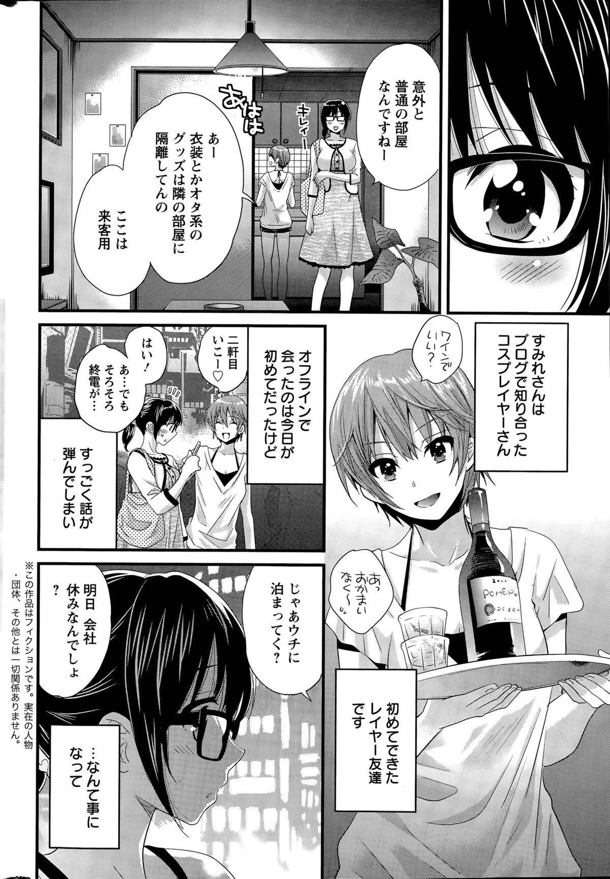 [Pon Takahanada] Otani-san no Cosplay Jijou Ch. 1-5 37