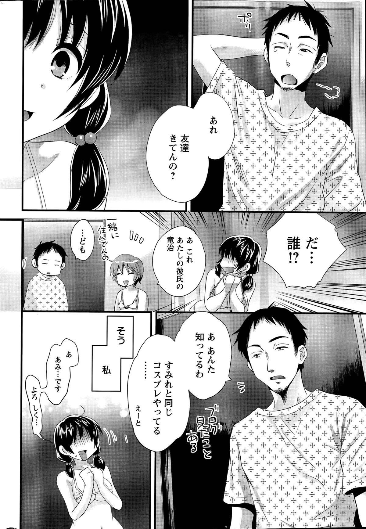 [Pon Takahanada] Otani-san no Cosplay Jijou Ch. 1-5 41