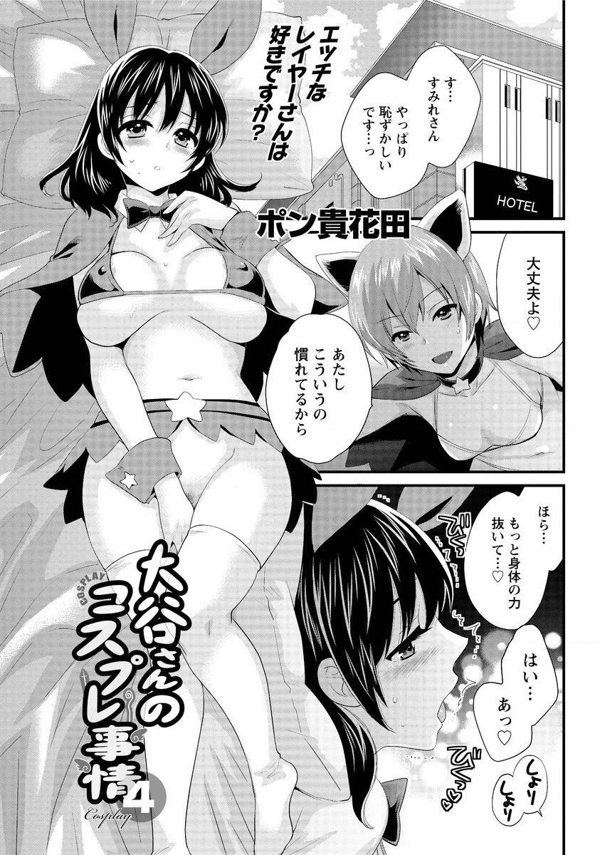 [Pon Takahanada] Otani-san no Cosplay Jijou Ch. 1-5 53