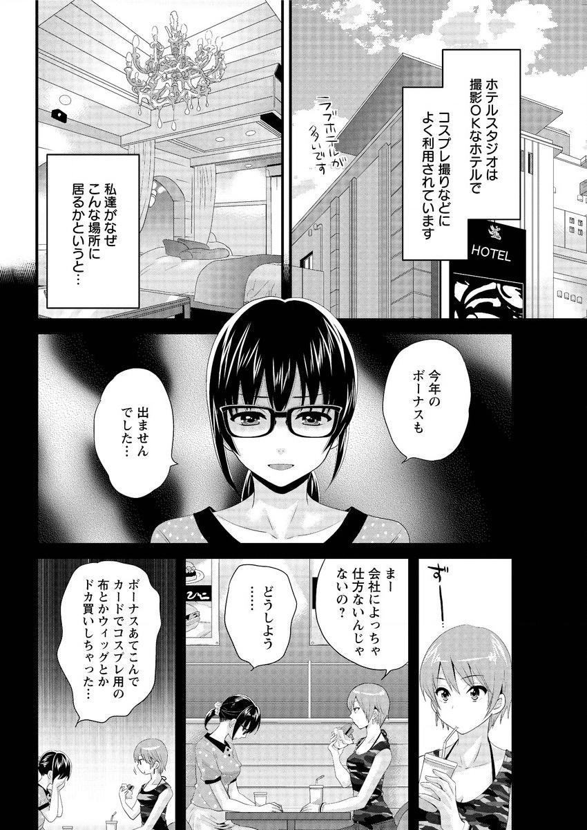 [Pon Takahanada] Otani-san no Cosplay Jijou Ch. 1-5 56