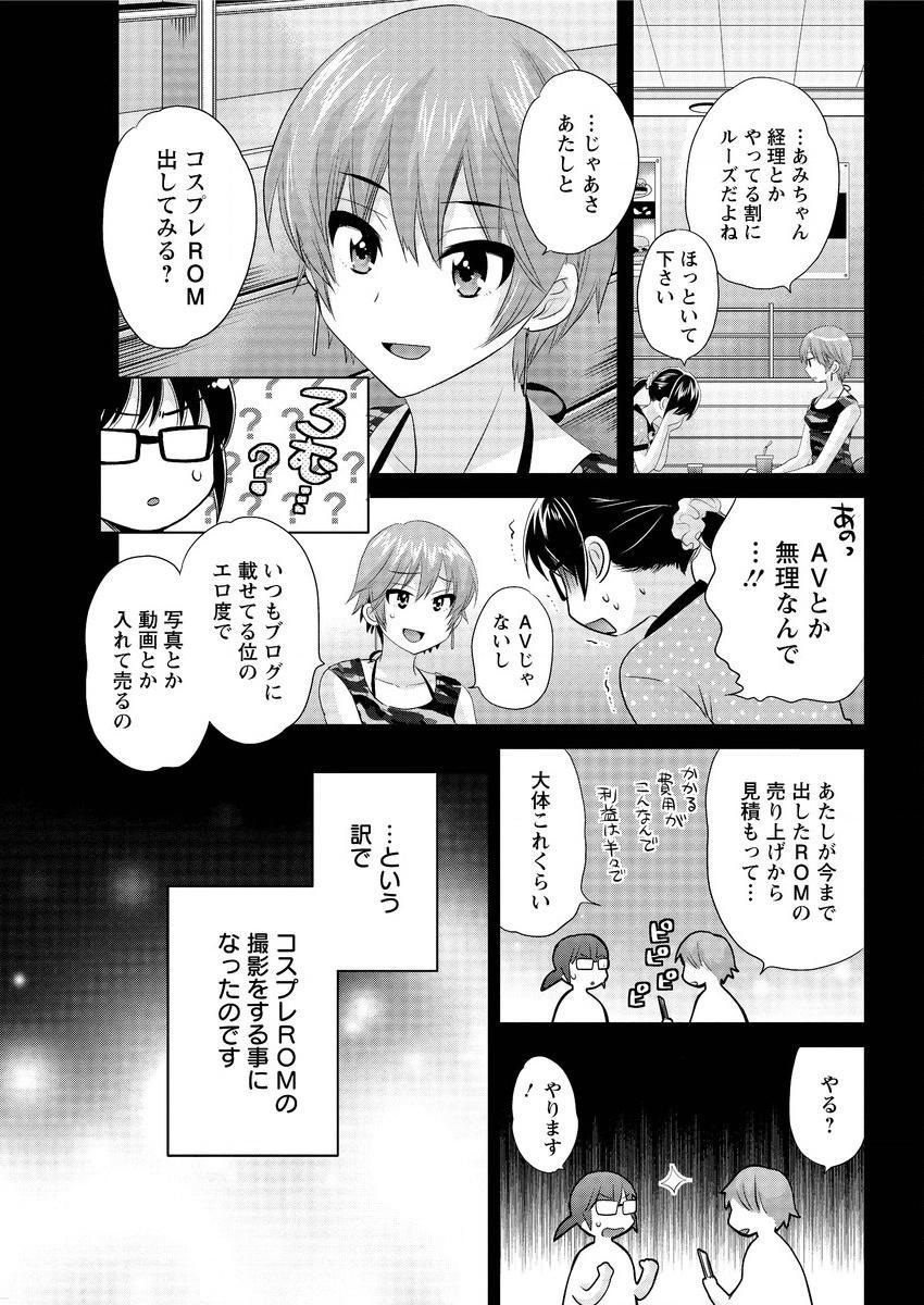 [Pon Takahanada] Otani-san no Cosplay Jijou Ch. 1-5 57
