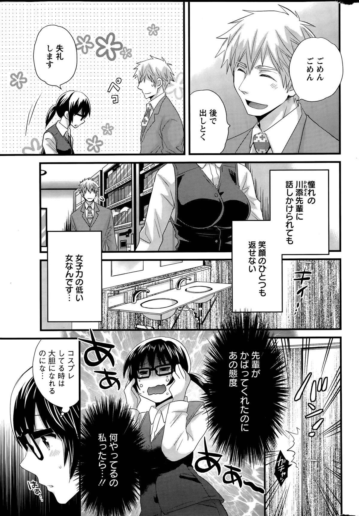 [Pon Takahanada] Otani-san no Cosplay Jijou Ch. 1-5 6