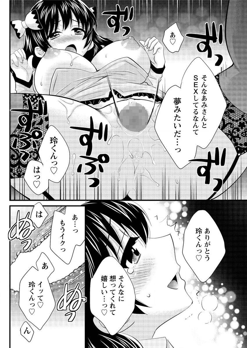 [Pon Takahanada] Otani-san no Cosplay Jijou Ch. 1-5 88