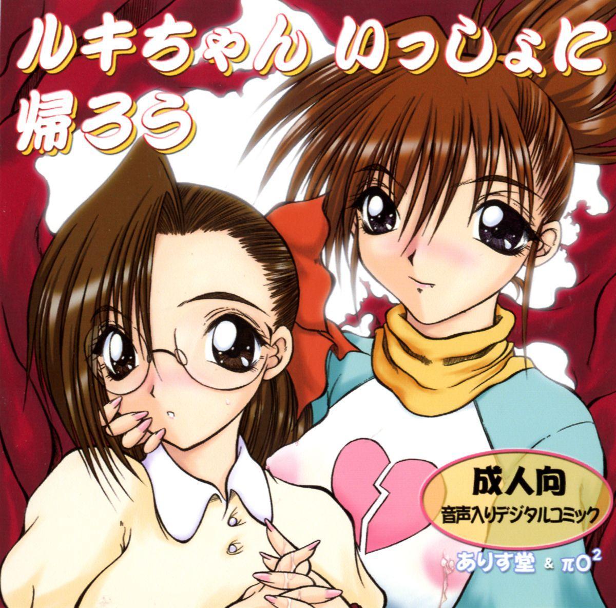 Ruki-chan Issho ni Kaerou 0
